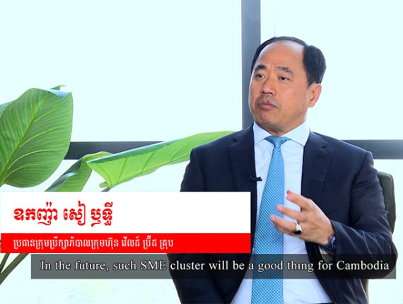 INTERVIEW – Why Oknha Sear Rithy believes and supports the i4.0 SME Cluster