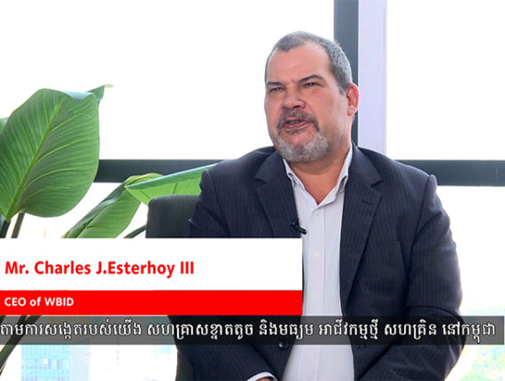 """INTERVIEW – Charles Esterhoy: """"Our ACT5 Ecosystem is the future of manufacturing in Cambodia"""""""